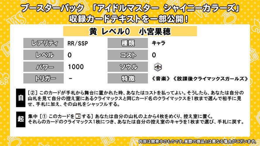 RR/SSPの黄レベル0小宮果穂(WS「アイドルマスター シャイニーカラーズ:シャニマス」収録)