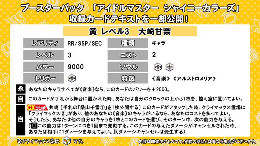 RR/SSP/SECの黄レベル3大崎甘奈(WS「アイドルマスター シャイニーカラーズ:シャニマス」収録)