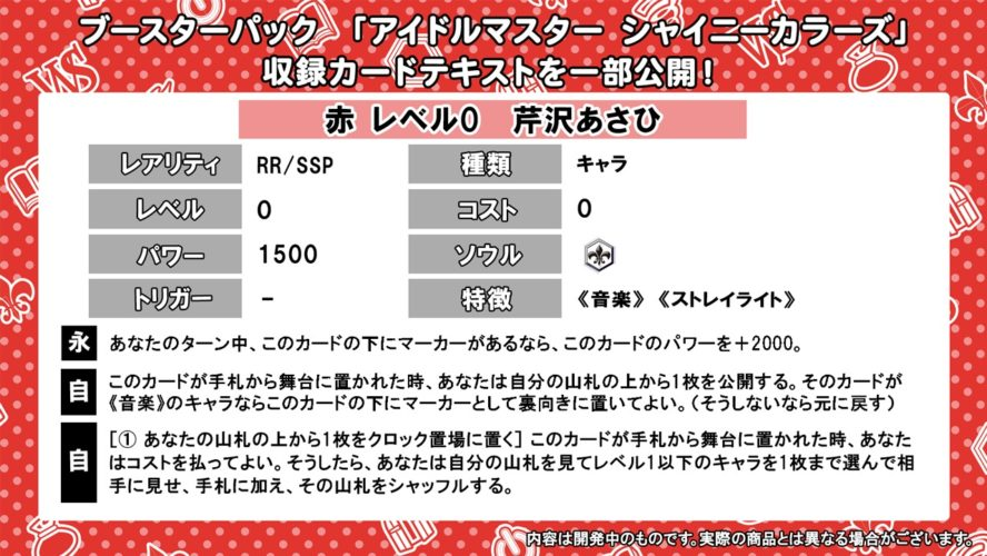 RR/SSPの赤レベル0芹沢あさひ(WS「アイドルマスター シャイニーカラーズ:シャニマス」収録)