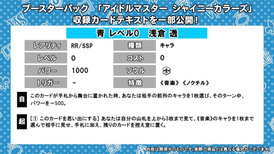 RR/SSPの青レベル0浅倉透(WS「アイドルマスター シャイニーカラーズ:シャニマス」収録)