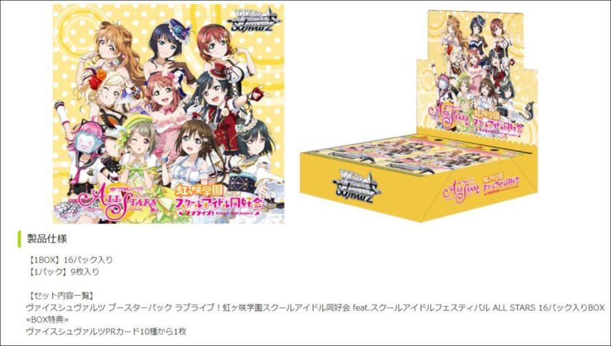 【BOX特典】WS「ラブライブ!虹ヶ咲学園スクールアイドル同好会」のブースターボックス特典PRカード情報が公開!