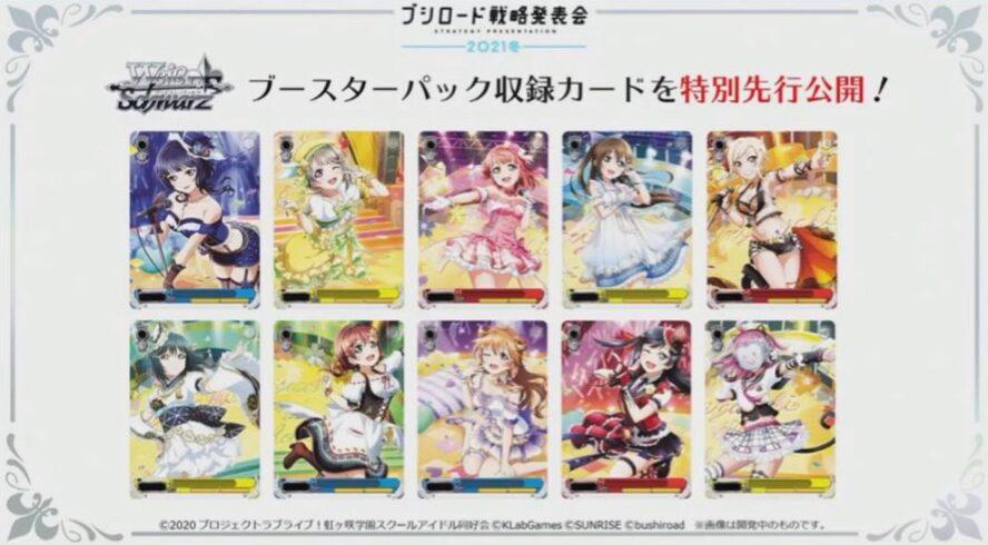 収録カードのイラストサンプル:WS「ラブライブ!虹ヶ咲学園スクールアイドル同好会」最新公開カード