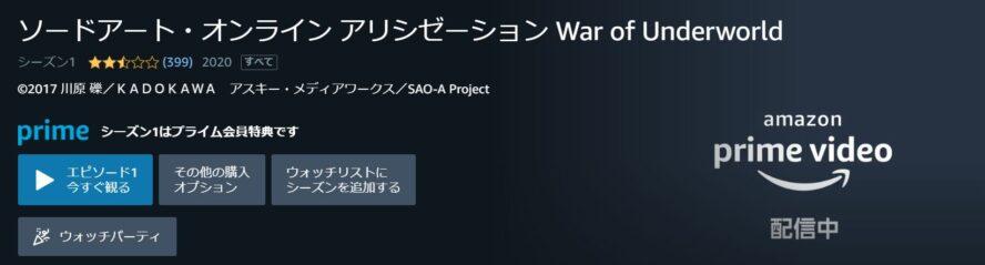 アニメ「ソードアート・オンライン アリシゼーション War of Underworld」はアマゾンプライム会員ならアニメ全話が無料視聴可能!