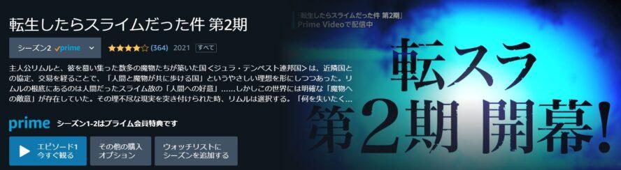 アニメ「転生したらスライムだった件 第2期」はアマゾンプライム会員ならアニメ全話が無料視聴可能!