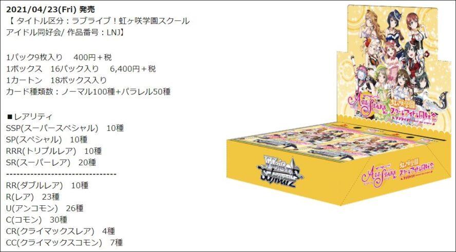 WS「BP ラブライブ!虹ヶ咲学園スクールアイドル同好会」収録サインカード情報