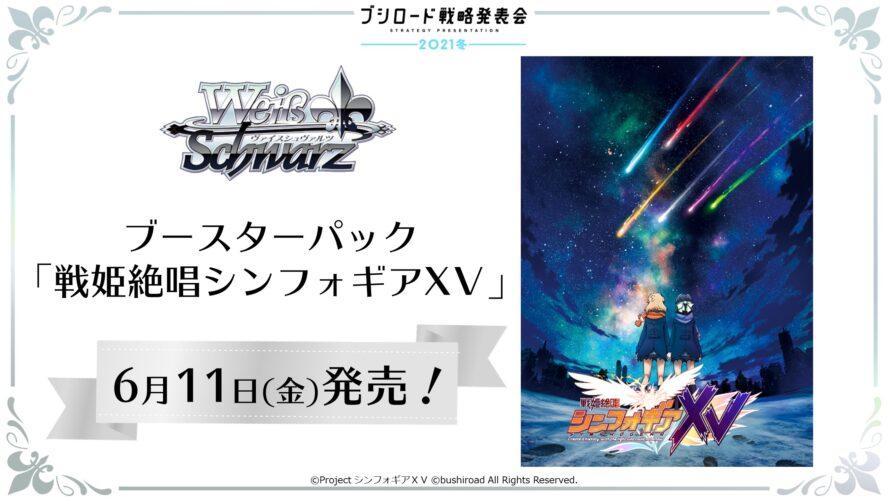 ヴァイスシュヴァルツに「戦姫絶唱シンフォギアXV」が参戦決定!ブースターパックが2021年6月11日に発売!