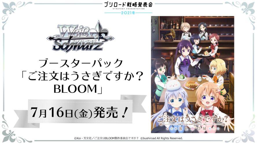 ヴァイスシュヴァルツに「ご注文はうさぎですか?BLOOM」が参戦決定!ブースターパックが2021年7月16日に発売!