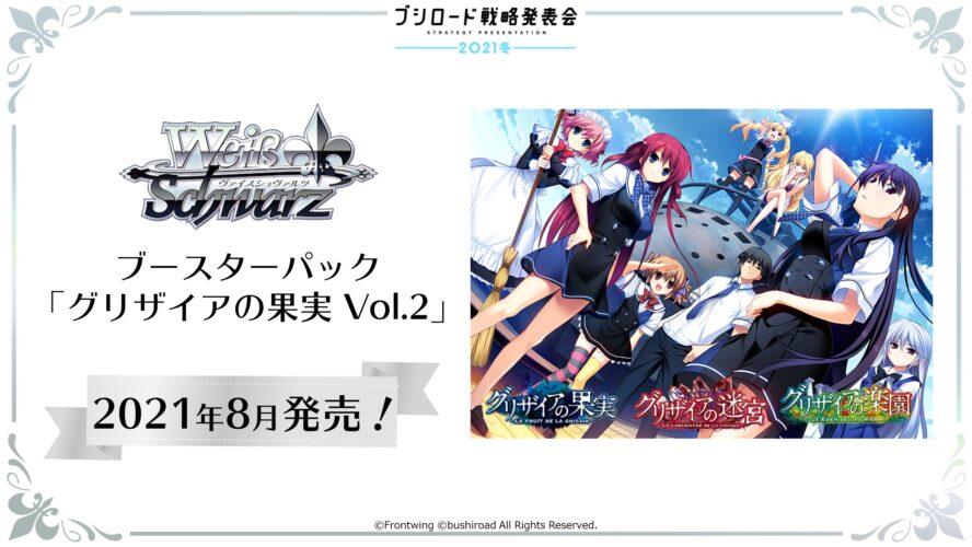ヴァイスシュヴァルツ「グリザイアの果実 Vol.2」が発売決定!ブースターパックが2021年8月に発売!