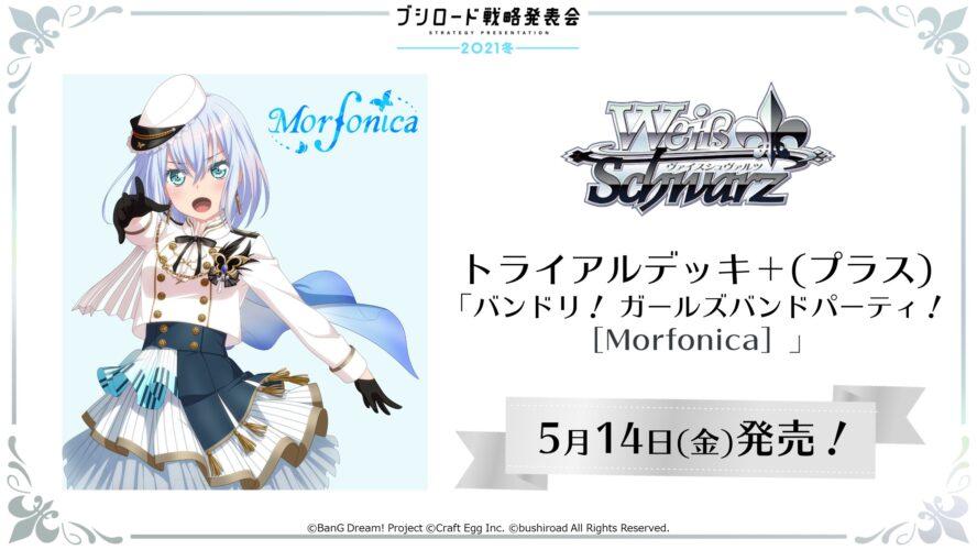 ヴァイスシュヴァルツに「Morfonica(バンドリ!)」が参戦決定!トライアルデッキプラス(TD+)が2021年5月14日に発売!