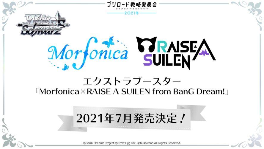 ヴァイスシュヴァルツ「Morfonica×RAISE A SUILEN」のエクストラブースターが2021年7月に発売決定!