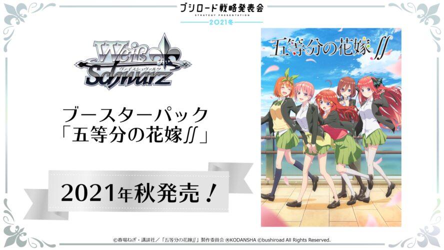 ヴァイスシュヴァルツ「五等分の花嫁∬」が発売決定!ブースターパックが2021年秋に発売!
