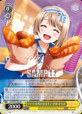 ハートを咲かせます 中須かすみ(WS「ラブライブ!虹ヶ咲学園スクールアイドル同好会」収録)