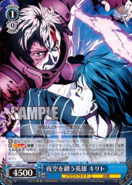 夜空を纏う英雄 キリト(WS「BP SAOアリシゼーション Vol.2」収録)