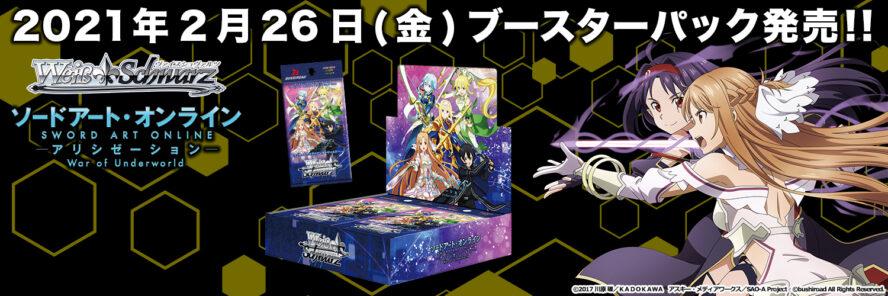 【シングル通販】WS「SAOアリシゼーション Vol.2」のシングルカード通販が開始!コンプリートセットの販売も!