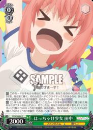 はっちゃけ少女 田中:パラレル(WS「EXブースター プリズマ☆ファンタズム」収録)