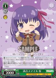満点スマイル 桜:パラレル(WS「EXブースター プリズマ☆ファンタズム」収録)