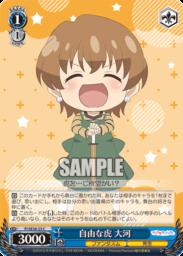 自由な虎 大河:パラレル(WS「EXブースター プリズマ☆ファンタズム」収録)