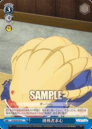 挑戦者求む ルヴィアVer.(WS「EXブースター プリズマ☆ファンタズム」収録)