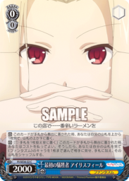最初の犠牲者 アイリスフィール(WS「EXブースター プリズマ☆ファンタズム」収録)