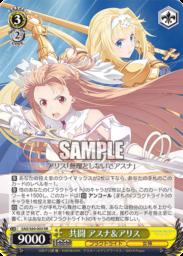 共闘 アスナ&アリス(WS「BP SAOアリシゼーション Vol.2」収録)