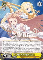 共闘 アスナ&アリス:スーパーレアSRパラレル(WS「BP SAOアリシゼーション Vol.2」収録)