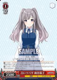 白いツバサ 幽谷霧子(WS「TD+ 283プロ アンティーカ」収録)