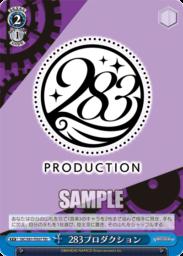 283プロダクション アンティーカ・イベント(WS「TD+ 283プロ アンティーカ」収録)