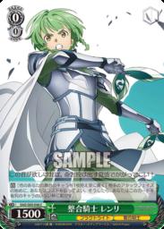 整合騎士 レンリ(WS「BP SAOアリシゼーション Vol.2」収録)