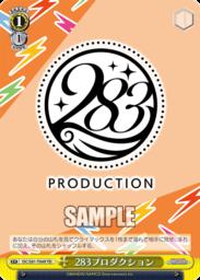 283プロダクション Ver.放課後クライマックスガールズ(WS「TD+ 283プロ 放課後クライマックスガールズ」収録)