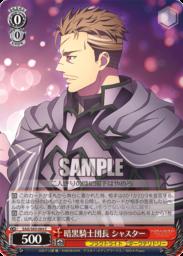 暗黒騎士団長 シャスター(WS「BP SAOアリシゼーション Vol.2」収録)