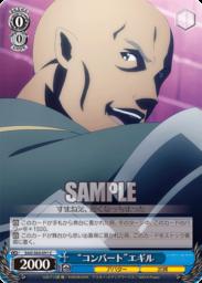 """""""コンバート""""エギル(WS「BP SAOアリシゼーション Vol.2」収録)"""