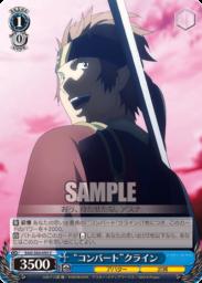 """""""コンバート""""クライン(WS「BP SAOアリシゼーション Vol.2」収録)"""