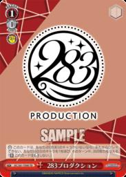 283プロダクション Ver.ストレイライト(WS「TD+ 283プロ ストレイライト」収録)
