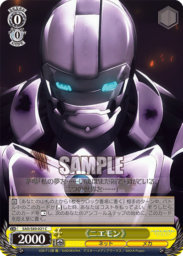 《ニエモン》(WS「BP SAOアリシゼーション Vol.2」収録)