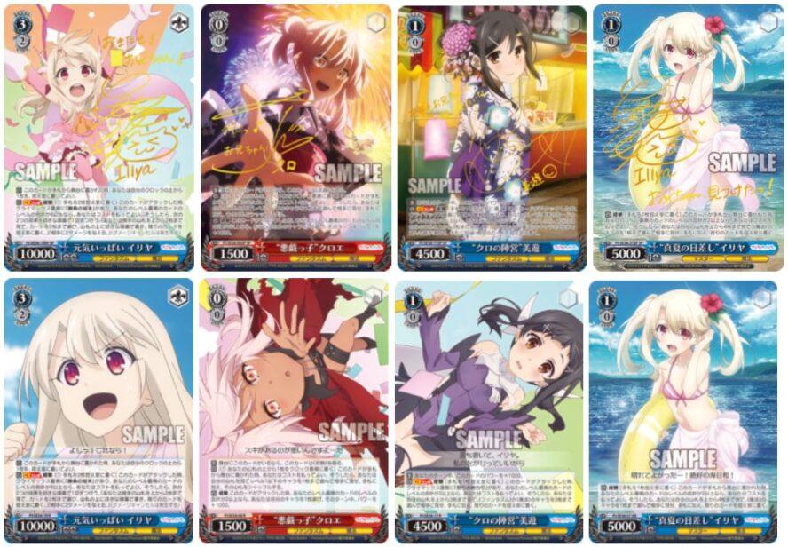 【ヴァイス 買取】WS「Fate/kaleid liner Prisma☆Illya プリズマ☆ファンタズム」のSP買取価格ランキング!最高額トップレアはどのサインカード?