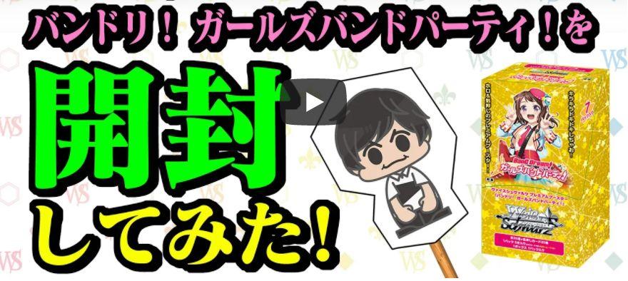 【開封動画】WS「プレミアムブースター バンドリ!ガールズバンドパーティ!」の公式BOX開封動画が公開!