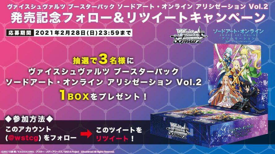 【キャンペーン】WS「ソードアート・オンライン アリシゼーション Vol.2」のBOXプレゼントキャンペーンがWS公式Twitterにて開催中!