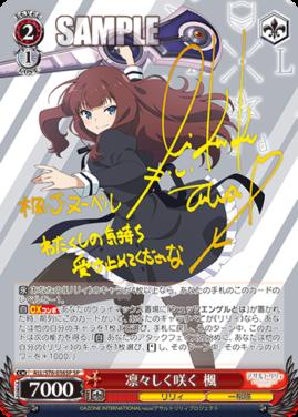 凛々しく咲く 楓:井澤美香子サイン入りスペシャルSPパラレル(WS「アサルトリリィ BOUQUET」収録)