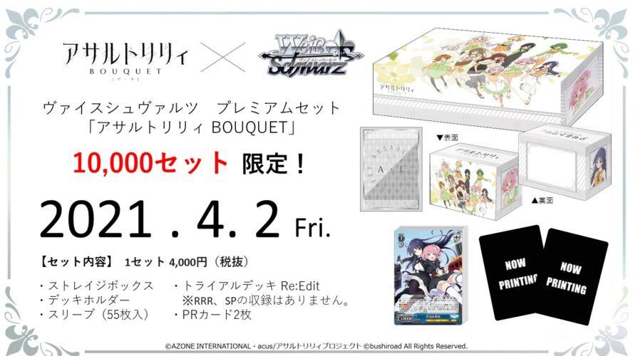 WS「プレミアムセット アサルトリリィ BOUQUET」の限定PRカード一覧が公開!