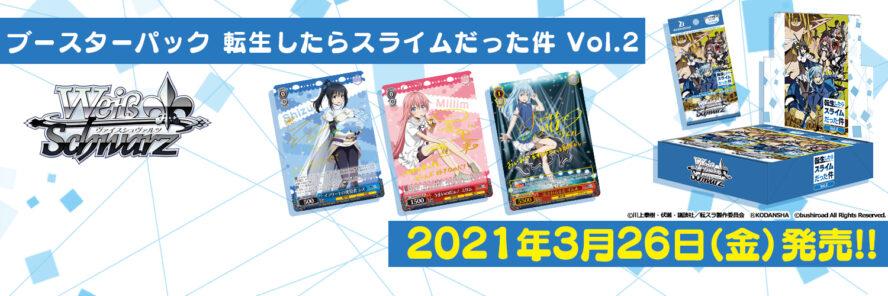 【シングル通販】WS「転生したらスライムだった件 Vol.2」のシングルカード通販が開始!コンプリートセットの販売も!
