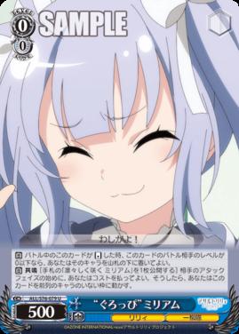 """""""ぐろっぴ""""ミリアム(WS「アサルトリリィ BOUQUET」収録)"""
