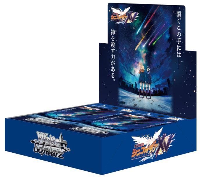【駿河屋】WS「戦姫絶唱シンフォギアXV」のブースターBOXが駿河屋にてネット通販最安価格で販売中!