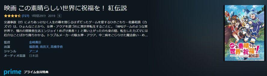 アニメ「映画 この素晴らしい世界に祝福を! 紅伝説」がアマゾンプライムビデオに追加!アマゾンプライム会員なら無料視聴可能!