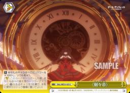 <刻々帝> 狂三・クライマックス(WS「EXブースター デート・ア・バレット」収録)
