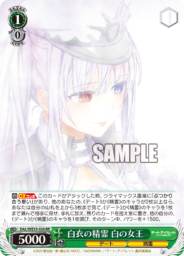 白衣の精霊 白の女王(WS「EXブースター デート・ア・バレット」収録)