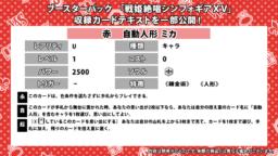 カードテキスト:赤の自動人形ミカ:U(WS「戦姫絶唱シンフォギアXV」収録)