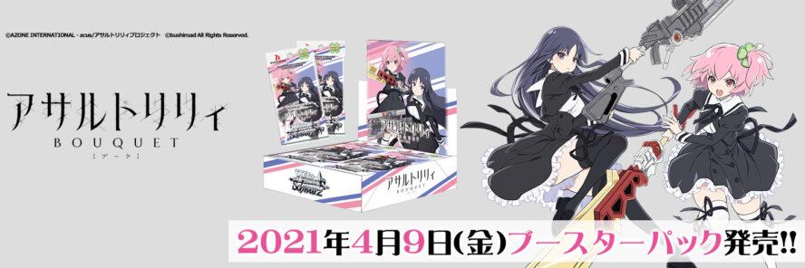 【シングル通販】WS「BP アサルトリリィ BOUQUET」のシングルカード通販が開始!コンプリートセットの販売も!
