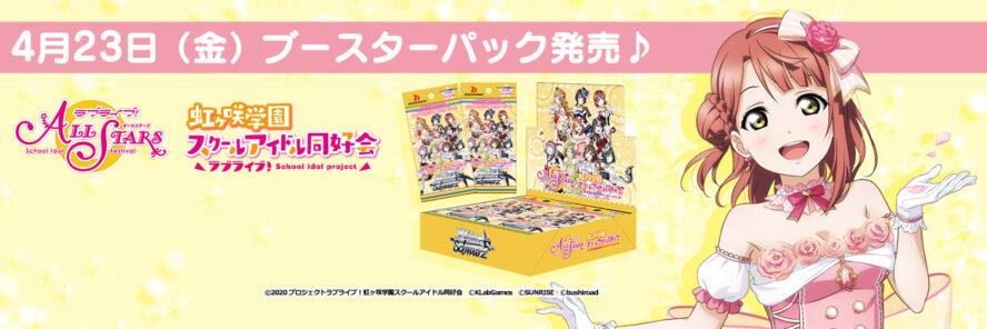 【シングル通販】WS「BP ラブライブ!虹ヶ咲学園スクールアイドル同好会」のシングルカード通販が開始!コンプリートセットの販売も!
