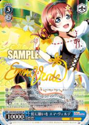 虹に願いを エマ・ヴェルデ:キャラクターサイン入りスペシャルSPパラレル(WS「ラブライブ!虹ヶ咲学<a href=