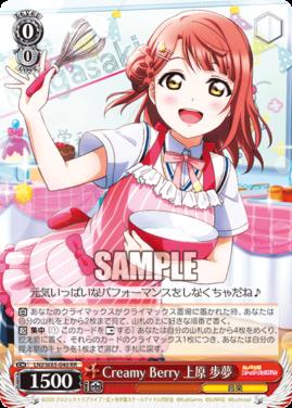 Creamy Berry 上原歩夢(WS「ラブライブ!虹ヶ咲学園スクールアイドル同好会」収録)